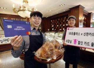 LGU+, 신한카드와 소상공인 맞춤 '사장님 통할인 카드' 출시