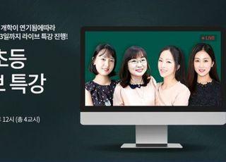 [코로나19] EBS 강의, 모든 유료방송서 실시간 시청 가능해져