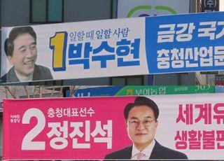[총선2020] 박수현·정진석, 공주부여청양 '농심 경쟁' 불붙었다