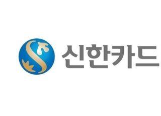신한카드, 코로나19 피해 대구·경북지역 손소독제 기부
