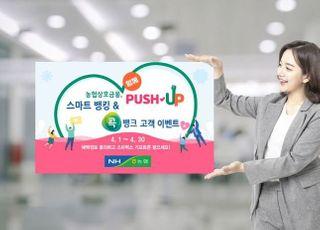 농협 상호금융, '함께 PUSH – UP' 고객 이벤트 실시
