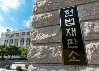 헌재, '수억원 뒷돈 받은' 은행원 가중처벌은 합헌