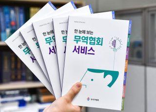 무협, '한 눈에 보는 무역협회 서비스' 가이드북 배포