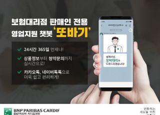 BNP파리바카디프생명, GA 영업지원 챗봇 '또바기' 론칭
