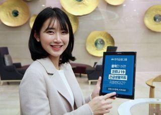 [코로나19] 우리금융, 취약계층 지원 크라우드펀딩 실시