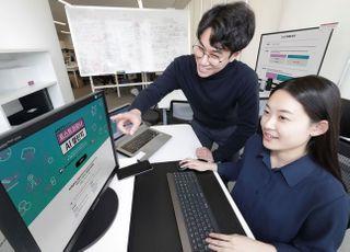 [코로나19] KT, AI 활용 감염병 대응 공모전 개최…총 상금 '1억'