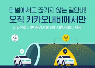 """카카오모빌리티 """"카카오내비, GPS 신호 없이 LTE로 터널 속 길안내 가능해져"""""""