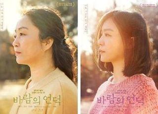 '바람의 언덕', 독립영화관 후원…나눔자리 진행