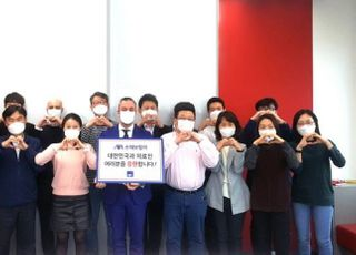 [코로나19] 악사손보, 대구 의료봉사자·소상공인 위한 기부 동참