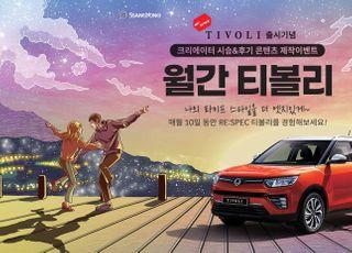쌍용차, '월간 티볼리' 캠페인…1기 크리에이터 모집