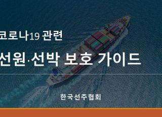 [코로나19] 선주협회 '선원·선박 보호 가이드' 배포