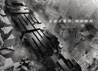 """'대탈출3' 코로나19 여파 3주간 휴방…""""밀실 촬영 안전 위한 결정"""""""