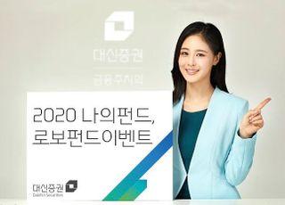 대신증권, '2020 나의 펀드, 로보펀드 이벤트' 실시…내달 29일까지