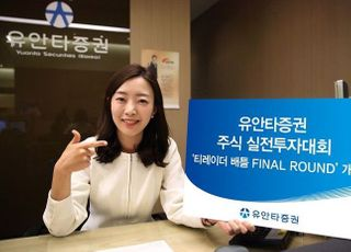 유안타증권 주식 실전투자대회, '티레이더 배틀 FINAL ROUND' 개최