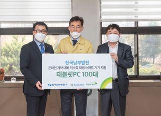 [코로나19] 남부발전, 저소득층 학생에 태블릿PC 기증