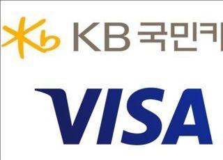 KB국민카드, 비자와 손잡고 해외송금서비스 확대…10여개국 이용