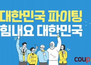 쿠팡, 지역 소상공인과 함께 '힘내요 대한민국' 오픈