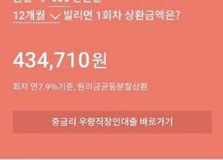 '디지털 강화' 애큐온저축銀, 모바일 앱 개편…5% 적금 특판 이벤트