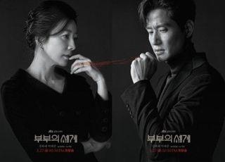 '부부의 세계' 효과…'닥터 포스터' 시청량 2배 증가