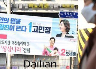 """[총선2020] '학력허위기재' 논란 광진을...오세훈 """"사과하라"""" vs 고민정 """"허위주장"""""""