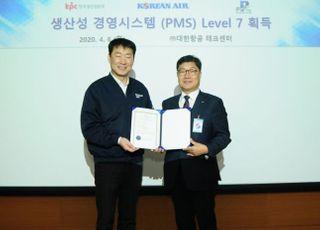대한항공, '생산성경영시스템(PMS)' 인증 레벨 7 획득