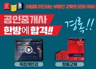 경록 IT학습센터, 역대 출제위원의 온라인 공인중개사 모의고사 무제한