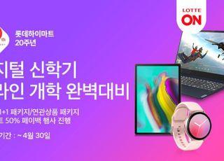 롯데하이마트 온라인 쇼핑몰, 디지털 신학기 기획전