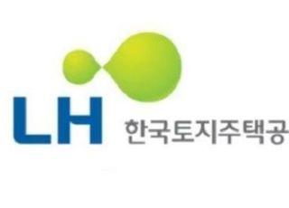 LH, 2020년 공공주택 설계공모 계획 발표