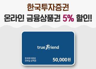 한국투자증권, 금융상품권 5% 할인