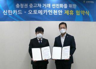 신한카드, 중고차매매단지 '오토메카 in 천안'과 업무협약 체결