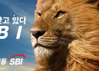 SBI저축은행, 중금리 광고 캠페인 '선택받고 있다' 론칭