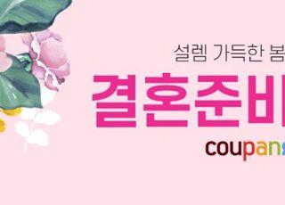 쿠팡, 봄 시즌 '결혼준비' 기획전 진행