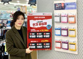 KT 엠모바일, 다이소에서 LTE 후불 유심 판매