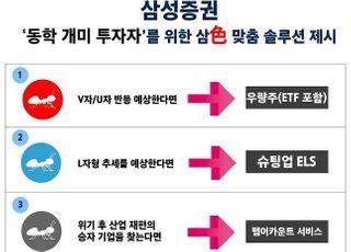 삼성증권, '삼色 맞춤 솔루션' 제시