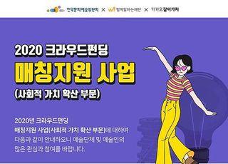 예술위, 문화예술 분야 사회공헌 모금 프로젝트 지원