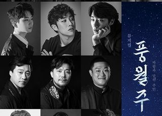 뮤지컬 '풍월주', 5월 27일 개막…이율·문진아 등 캐스팅