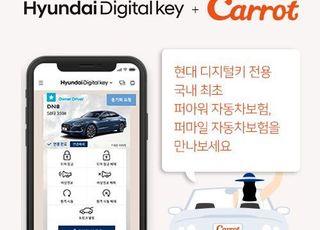 캐롯손보, 현대차 제휴 디지털키 특화 車보험 출시