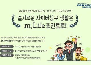 미래에셋생명, 사이버창구 m,Life 포인트 서비스 시행