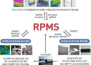 """롯데건설 """"디지털 협업으로 업무 생산성 향상한다"""""""