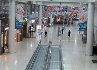 롯데·신라면세점, 인천공항 제1터미널 사업권 포기