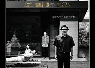 """'기생충' 흑백판 29일부터 상영…""""특별한 기회"""""""