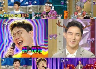 '미스터트롯' 효과 여전, '라디오스타' 시청률 10% 기록