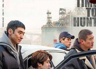 """넷플릭스 '사냥의 시간' 공개 보류…""""법원 판단 존중"""""""