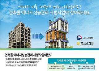 국토부, 상가‧다가구주택 에너지절감 컨설팅 실시