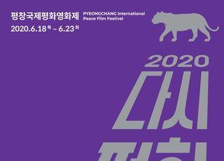 평창국제평화영화제 피칭 프로젝트 공모, 9일 시작