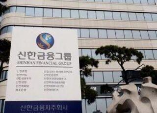 신한은행, 포모사채권 5억달러 발행 성공
