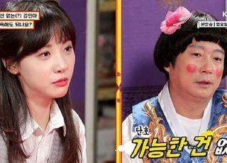 """[D:PICK] """"지금까지 이런 캐릭터는 없었다""""…김민아가 보여줄 캐릭터 변주"""