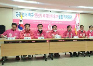 """[총선2020] 인천, 투기·허위 논란에 '몸살'…유정복 """"與, 의혹 후보 사퇴시켜라"""""""