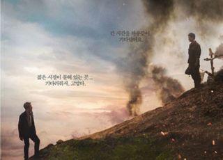 코로나19로 문 닫는 공연계, 육군 뮤지컬 '귀환' 제작에 쏠린 관심