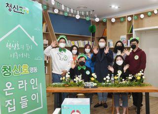 SH공사, 청년·신혼부부 위한 '청신호 명동' 홍보관 개관